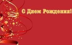 Надпись с днем рождения, красная открытка с днем рождения