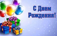 Подарки и воздушные шары, Поздравление с днем рождения