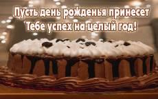 Стих с Днем Рождения, шоколадный торт