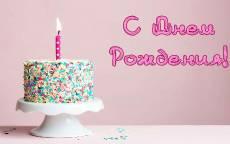 Женщине с днем рождения, открытка с днем рождения