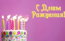 Поздравление женщине с днем рождения, открытка с днем рождения