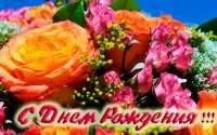 Картинка с Днем Рождения, букет цветов
