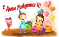Открытка с Днем Рождения девочки