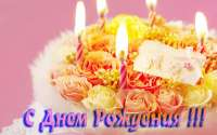 Открытка с Днем Рождения торт