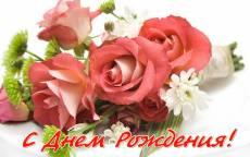 Открытка, День Рождения, букет цветов, розы, ромашка