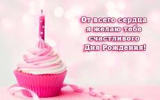 поздравление женщине с днем рождения открытка, тортик со свечкой, кекс со свечкой, сердечное поздравление