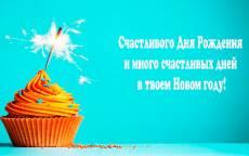 поздравление женщине с днем рождения открытка, кекс с бенгальской свечой, тортик с бенгальской свечой