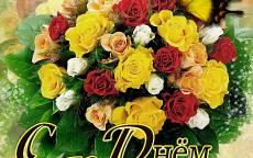 поздравление женщине с днем рождения открытка, букет роз, бабочка, квадратная открытка с днем рождения