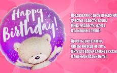 поздравление женщине с днем рождения открытка, стих с днем рождения, воздушный шар, фон сердца