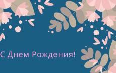 С Днем Рождения, открытка синий фон