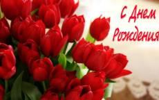 Открытка, тюльпаны, красные цветы, букет, с днем рождения