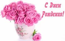 Открытка, с днем рождения, поздравление, ваза, букет, розы