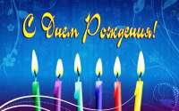 Открытка С Днем Рождения 6 свечек