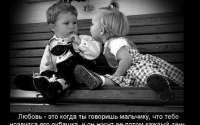 Любовь это когда...