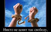 Свободу ценит раб
