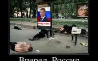 Вперед, Россия