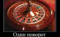 Демотиватор про казино