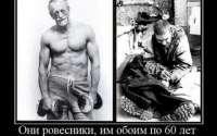 Ровесники 60 лет