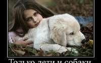 Дети и собаки любят