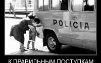 К правильным поступкам надо приучать с детства