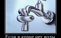 Демотиватор Если в кране нет воды