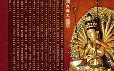 Авалокитешвара мантра
