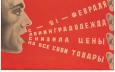Ленинградодежда снизила цены на все свои товары!