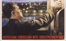 Колхозам, совхозам, МТС - электроэнергию