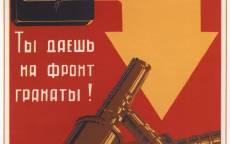 Экономя киловатты - ты даешь на фронт гранаты