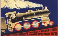 Социалистическим отношением к паровозу