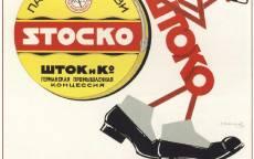 Паста для обуви Штоко