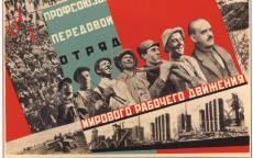 Профсоюзы СССР, передовой отряд мирового рабочего движения.