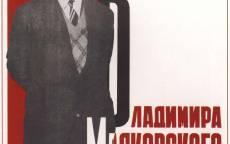 Выставка работ Владимира Маяковского