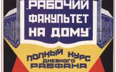 Рабочий факультет на дому.