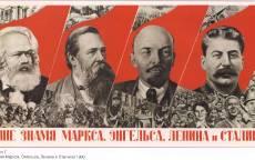 Выше знамя Маркса, Энгельса, Ленина и Сталина!