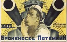 Гордость Советского кино Броненосец Потемкин.