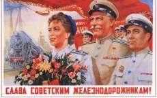 Слава советским железнодорожникам