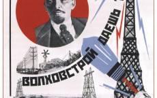 Ленин и электрофикация.