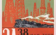 38 млн. тонн нефти с газом в 1941 году