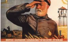 Зорко охраняй социалистический урожай