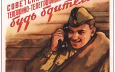 Советский воин - будь бдителен
