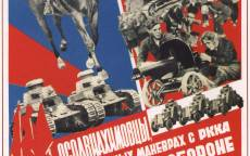 ОСОАВИАХИМОВЦЫ готовьтесь к обороне СССР!