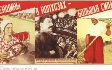 Женщины в колхозах большая сила Сталин
