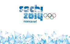 Олимпиада Сочи 2014 Поехали