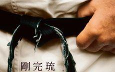 Черный пояс кимоно
