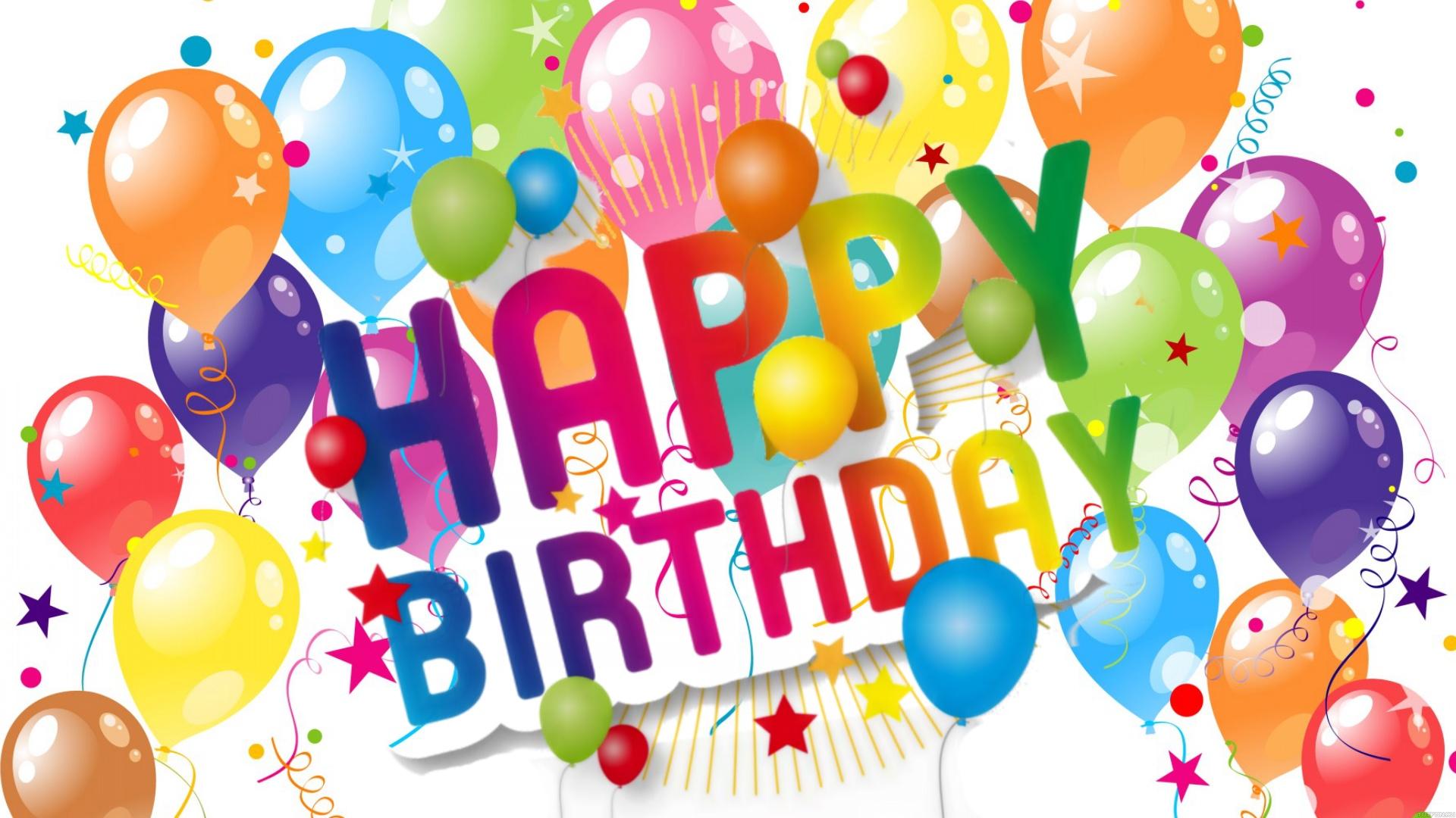 шары картинки с днём рождения